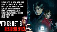 Что будет в Resident Evil 2 Remake.