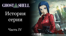 обзор серии ghost in the shell (призрак в доспехах). часть iv — arise
