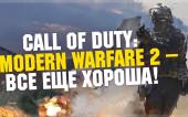 Call Of Duty: Modern Warfare 2 — Все еще хороша!