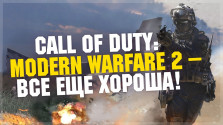 Call Of Duty: Modern Warfare 2 — Все еще хороша!
