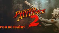 [Обзор Jagged Alliance 2] Герои по Найму