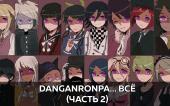 Danganronpa… Всё (Часть 2)
