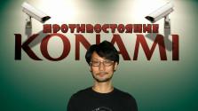 Противостояние Кодзимы и Конами