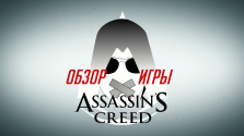 обзор игры assassin's creed