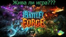 battleforge возвращается?!