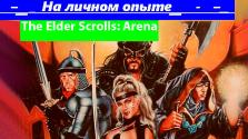 на личном опыте: серия the elder scrolls. arena