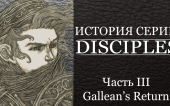 История серии Disciples. Часть 3: Gallean's Return