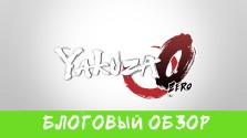 Блоговый обзор Yakuza Zero