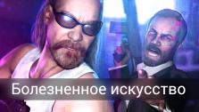 В ад и обратно на 4 часа (Kane&Lynch2:Dog Days)