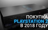 Записки барахольщика или покупка и подводные камни PlayStation 2 в 2018 году