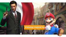 Итальянцы в видеоиграх: как их преподносят нам разработчики?