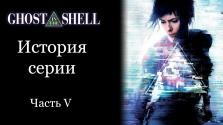 Обзор серии Ghost in the Shell (Призрак в Доспехах). Часть V