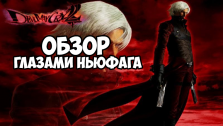 Devil May Cry 2 — обзор глазами ньюфага