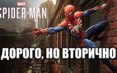Поиграли в Spider-Man на PS4 — Вторичный Человек-Паук