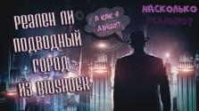Реален ли подводный город из Bioshock?