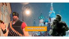Русские в видеоиграх: разбой, злые учёные и коммунизм
