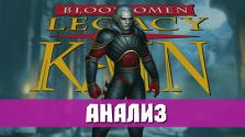 Анализ Legacy of Kain часть первая | Blood omen