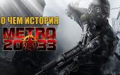 О чем рассказывает серия игр Метро 2033?
