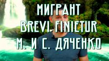 Области Чтения: Книга «Мигрант» или «Brevi Finietur» Марина и Сергей Дяченко