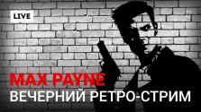 Max Payne — Вечерний ретро-стрим (05/08/18 | 18:00 МСК)