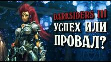 Darksiders III: а сможет ли «взлететь» игра?