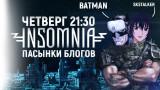 «Пасынки блогов»: [Batman/SKstalker] INSOMNIA: The Ark [Upd #1]: Добавлена запись