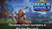 realm royale или почему стоит обратить внимание?