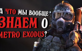 Metro: Exodus. А что мы вообще знаем об игре?
