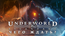превью: «underworld ascendant» — чего ждать?