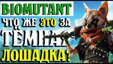 Biomutant: что же это за «зверь» такой?