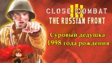 Close Combat 3: The Russian Front — суровый дедушка 1998 года рождения