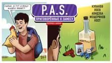 (Экспресс — запись) P.A.S. Приговорённые к замесу!