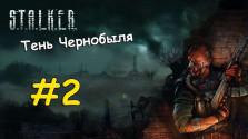 прохождение s.t.a.l.k.e.r.: тень чернобыля. #2 прощай кордон