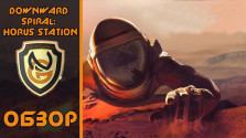 обзор игры downward spiral: horus station