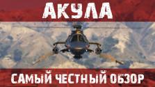 Обзор вертолета «Акула» в GTA 5 Online