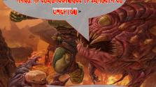 Doom Eternal уже успел задеть борцов за социальную справедливость