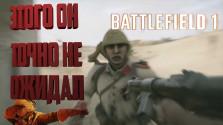 баги, смешные моменты, фейлы *battlefield 1*