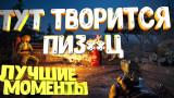 Нарезка лучших и весёлых моментов (Far Cry 5 | GTA 5 | CS:GO | Human Fall Flat | A way out | Fortnite)