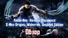 Обзор: X-Men Origins: Wolverine. Uncaged Edition / Люди-Икс. Начало: Росомаха