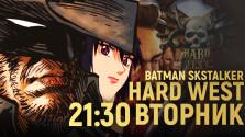 Гробовщик, инквизитор, дьявол и Hard Hard West [Batman/SKstalker] [Upd #1]: Добавлена запись
