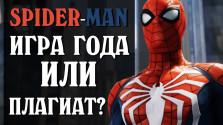 Spider-man: наглый плагиат или грамотный рескин?