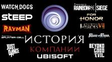 История компании Ubisoft. Части 1&2.