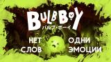 Bulb Boy: Нет слов — одни эмоции