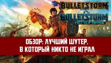 Обзор: Bulletstorm / Bulletstorm: Full Clip Edition