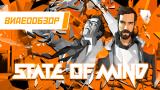 Видеообзор: «State of Mind» — Осколки цифровой души
