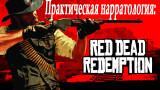 Практическая нарратология: Red Dead Redemption