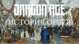 Dragon Age: История империи Орлей