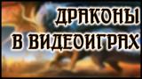 Пламенные и изящные   Драконы в видеоиграх