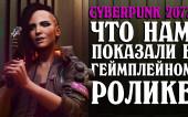 Cyberpunk 2077: обзор геймплейного ролика