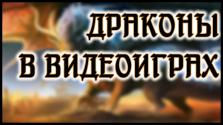 Пламенные и изящные | Драконы в видеоиграх